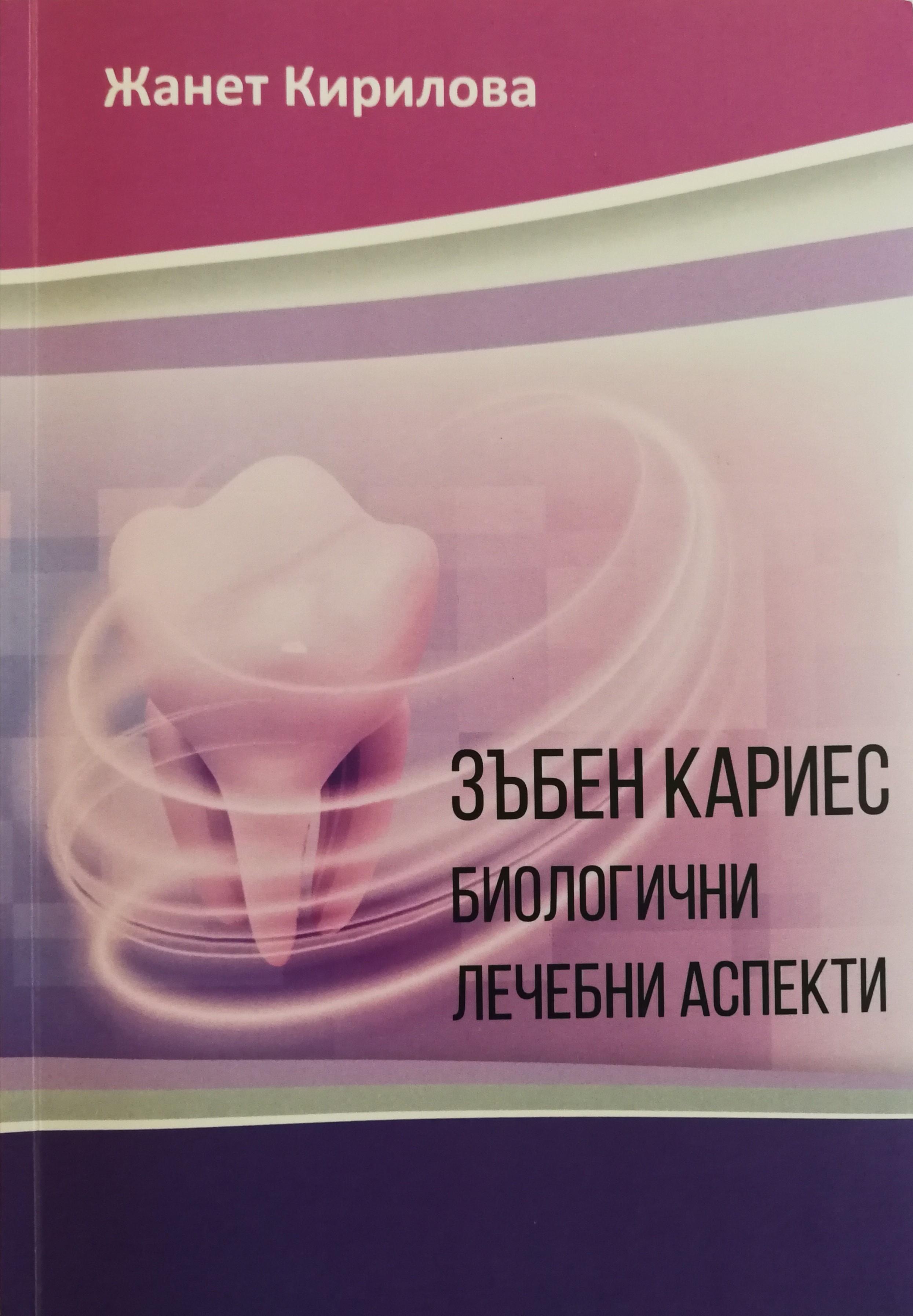 Зъбен кариес - книга на Жанет Кирилова