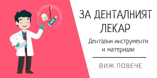 Дентален лекар с иснтрументи - магазин за дентални продукти