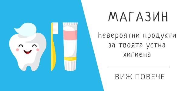 Зъб, четка и паста за зъби - магазин за продукти за устна хигиена